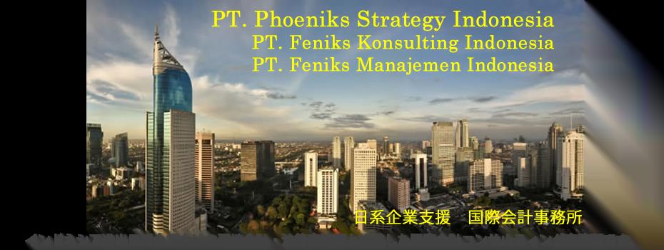 PT. Phoenix Strategy Indonesiaは、インドネシア進出日系企業向けの、現地会計・法律事務所と提携した国際会計コンサルティング事務所です。